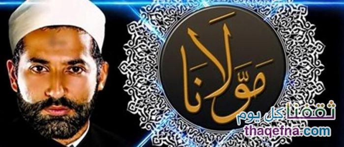 مطالبة حاشدة من أجل إيقاف عرض فيلم مولانا – وحرب شرسة ضد الفيلم والمطالبة بإنهاء عرضه