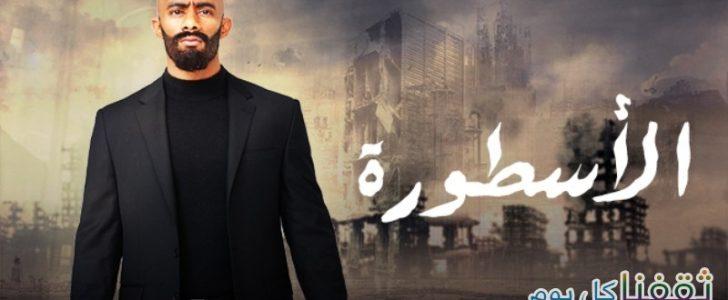قناة MBC تعلن سرقة الاسطورة من الجانب الإسرائيلي والأخيرة تعلن عرض مسلسل الاسطورة على القناة العربية