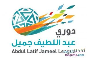 ترتيب دوري جميل جدول ترتيب دوري عبد اللطيف جميل دوري المحترفين السعودي ترتيب الدوري السعودي