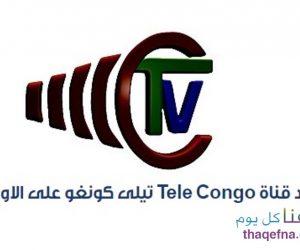 تردد قناة تيلي كونغو tele congo القناة الناقلة لبطولة كأس الأمم الإفريقية جابون 2017 على الهوت بيرد