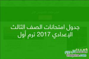 جدول امتحانات الصف الثالث الاعدادى 2017 – جدول الترم الأول لجميع المحافظات 2017