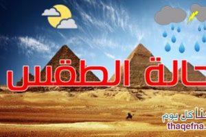 حالة الطقس اليوم الإثنين 30-1-2017 في جمهورية مصر ظهور سحب منخفضة والجو شديد البرودة في الليل