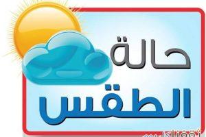 درجة الحرارة اليوم السبت 28-1-2017 ودرجات الحرارة المتوقعة بجميع محافظات مصر
