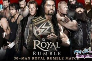 رويال رامبل 2017 Royal Ramble وعرض نتائج نزالات مهرجان رويال رامبل ومتابعة نزالات المصارعين WWE
