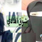 شوق الهادي تسخر من نقاب السعوديات عبر تطبيق السناب والسعوديات يردون بهاشتاج سعوديات يجلدون شوق الهادي بالفيديو