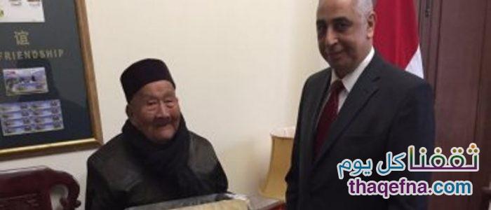 شاهدوا بالصور معمر صيني بعمر الـ 103 سنوات في زيارة تاريخية له الى مصر للترويج للسياحة