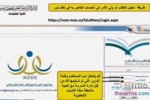 موقع نور نتائج الطلاب وطريقة الإستعلام المباشر 1438 لجميع المراحل التعليمية الإبتدائية والمتوسطة والثانوية