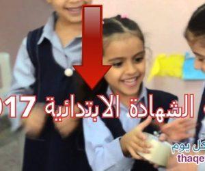 نتيجة الشهادة الابتدائية 2017 للترم الأول لجميع محافظات مصر برقم الجلوس خلال أيام على بوابة نتائج التعليم الأساسي