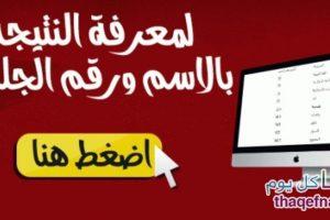 نتيجة الشهادة الابتدائية 2017 للترم الأول لجميع محافظات مصر برقم الجلوس ظهرت الان على بوابة نتائج التعليم الأساسي