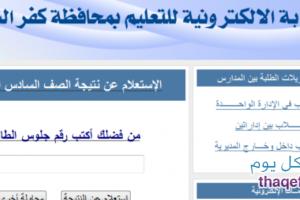 نتيجة الصف السادس الإبتدائي كفر الشيخ 2017 الترم الأول بالاسم ورقم الجلوس مديرية التربية والتعليم بكفر الشيخ
