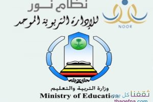 نتائج الطلاب موقع نظام نور نظام الاستعلام المباشر 1438 لجميع المراحل التعليمية بمدارس المملكة السعودية