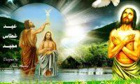 عيد الغطاس 2017 وإحتفالية الأقباط بذكرى معمودية المسيح لنهر الأردن – عيد الغطاس وتناول القصب والقلقاس