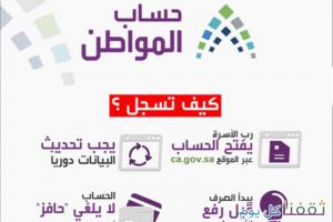 البوابة الالكترونية من وزارة العمل والتنمية الإجتماعية السعودية والبدء بالتسجيل ببرنامج حساب المواطن