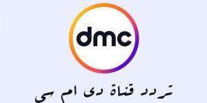 تردد قناة DMC SPORT قناة دي ام سي سبورت المفتوحة للنقل المباش لمباريات الدوري المصري الممتاز 2017