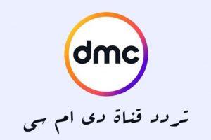 تردد قناة DMC SPORT قناة دي ام سي سبورت المفتوحة الناقلة لدوري أبطال افريقيا 2017