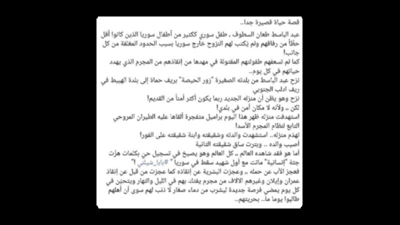 قصة الطفل السوري