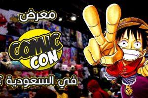 كوميك كون في السعودية comic con وحضور نخبة من الفنانين بالكوميكس والرسوم المتحركة 2017