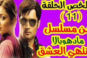 مادهوبالا منتهى العشق الجزء الثاني الحلقة 11 ندم آركيه وخطف مادهوبالا أحداث الأحد 18-2-2017