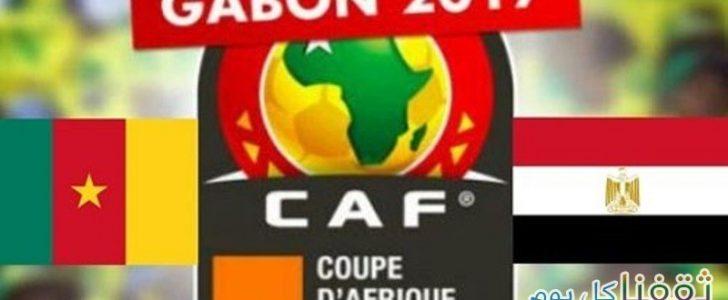 موعد مباراة مصر والكاميرون في نهائي امم افريقيا 2017 بالجابون – توقيت نهائي أمم أفريقيا الجابون 2017