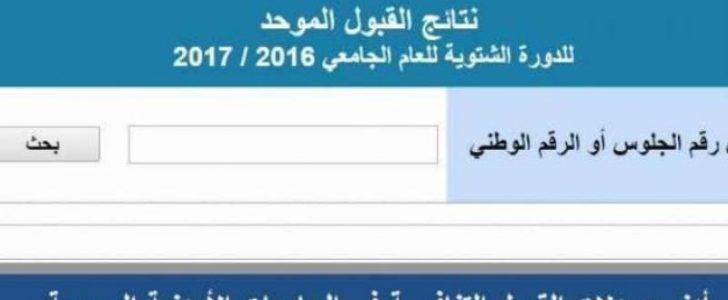 نتائج القبول الموحد 2017 للجامعات الاردنية والمعدلات للتسجيل في الجامعة