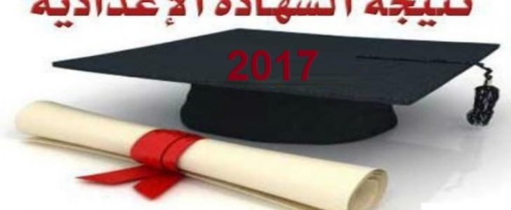 نتيجة اعدادية محافظة القاهرة 2017 الترم الثاني – موقع مديرية التربية والتعليم بالقاهرة