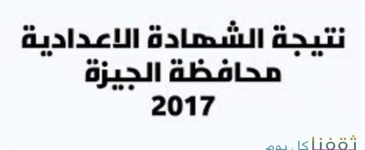 نتيجة الشهادة الإعدادية بالجيزة 2017 – موقع مديرية تربية وتعليم الجيزة نتائج الاعدادية للترم الأول 2017