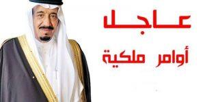 اوامر ملكية وهمية تشعل مواقع التواصل الإجتماعي وتوقظ السعوديين مبكراً الأحد 26-3-2017