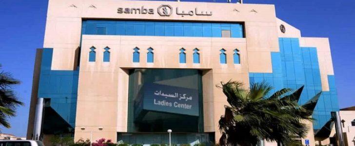 """بنك سامبا في السعودية يشغل بال العملاء بعد تعرضه للإختراق من فيروس """"شمعون 2"""""""
