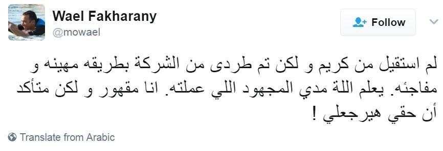 وائل الفخراني يطرد من شركة كريم