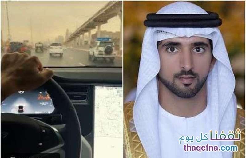 صور الشيخ حمدان مع سيارة تسلا الكهربائية