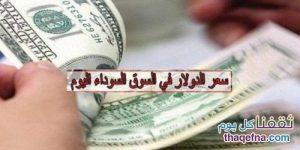 سعر الدولار اليوم الاثنين 24-4-2017