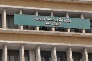 بدء تقديم وظائف مديرية القوى العاملة في محافظة القليوبية من يوم الأحد القادم الموافق 23 من شهر أبريل لعام 2017