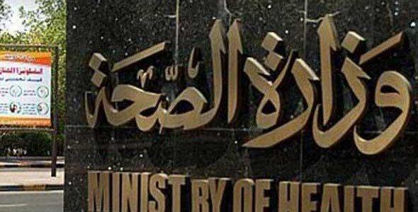 وزارة الصحة تطمئن المصريين وتؤكد على عدم وجود أي حالات إصابة بمرض الملاريا فى مصر