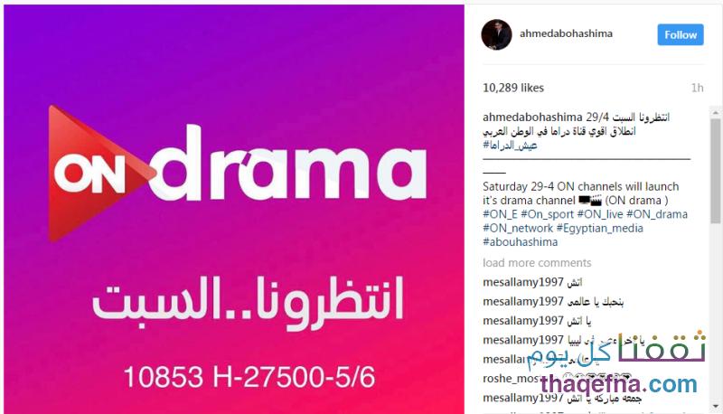 تردد قناة اون دراما ON DRAMA الجديدة على قمر النايلسات الصناعي لعرض مسلسلات رمضان