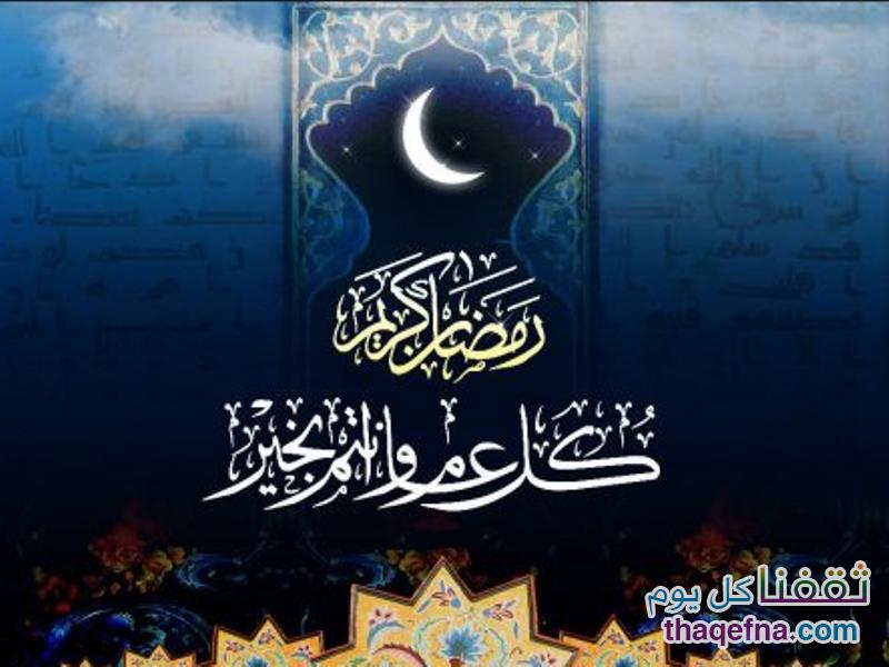 صور تهاني رمضان 2017