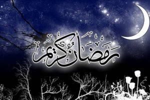 صور تهاني رمضان 2017 الجديدة Ramadan Mubarak photo والخاصة بصور رمضان للفيسبوك