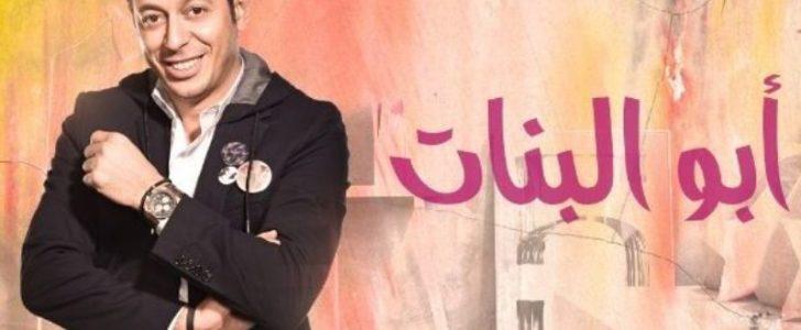 ملخص مسلسل أبو البنات وقصة الحب بين فارس حظه والراقصة صافيناز