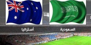موعد مباراة السعودية واستراليا