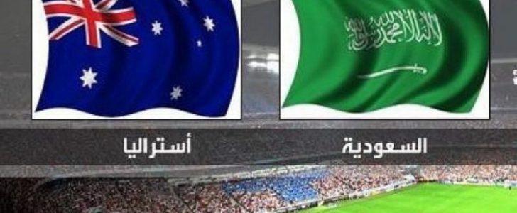 موعد مباراة السعودية واستراليا في تصفيات مونديال كأس العالم بروسيا 2017