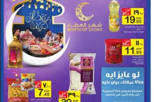 عروض كارفور الجديدة لشهر رمضان الكريم 2017 حتى 13 يونيو القادم