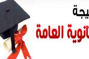نتائج الثانوية العامة 2017 – نتائج لتوجيهي في فلسطين 2017 الأربعاء 12-7-2017