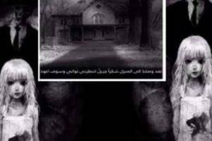لعبة مريم أندرويد – تثير الرعب في السعودية فهل توقع اللاعبين بقضايا سياسية وهل تتجسس عليهم ؟