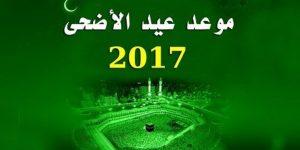 موعد عيد الأضحى ووقفة عرفات 1438