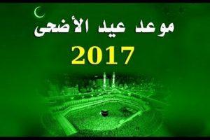 موعد عيد الأضحى ووقفة عرفات 1438 ومواعيد الصلاة في السعودية ومصر وبعض الدول !
