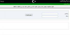 نتائج الشهادة الإعدادية 2017 ليبيا