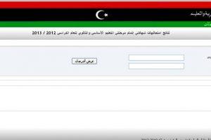 نتائج الشهادة الإعدادية 2017 ليبيا ورابط موقع منظومة الإمتحانات برقم الجلوس ورقم القيد !