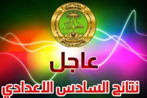 نتائج الصف السادس إعدادي الدور الأول 2017 العراق ورابط موقع السومرية ووزارة التربية العراقية