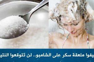 نتائج مذهلة وغير متوقعة عند وضع ملعقة من السكر في الشامبو … جربيها بنفسك !