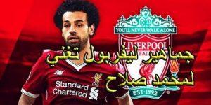 أغنية خاصة لمحمد صلاح من جماهير ليفربول !