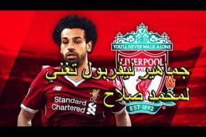 أغنية خاصة لمحمد صلاح يطلقها جماهير ليفربول ويتغنون بها بالمدرجات وبكل مكان – بالفيديو !